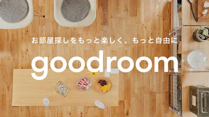 使いやすかった!リノベーション物件探しは「goodroom」がおすすめ!!