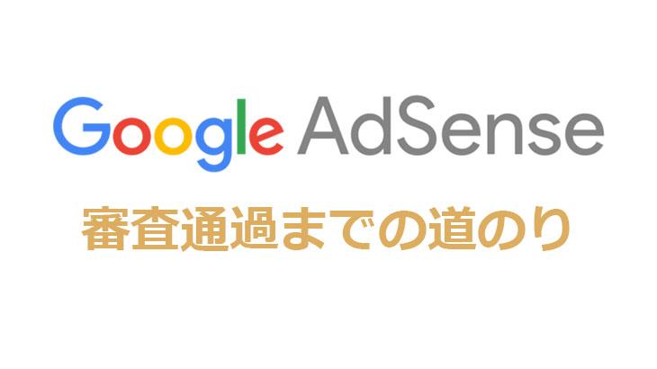 【5回も落ちました】Google Adsenseの審査通過までの道のり