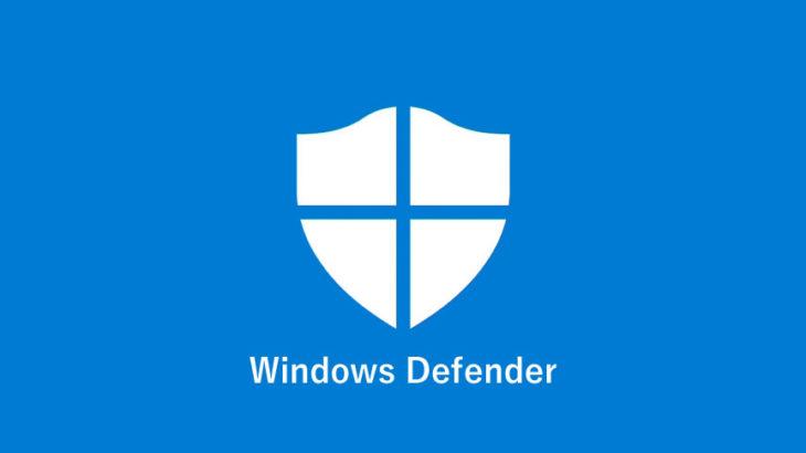 PCが重い場合は試す価値あり!?Windows Defenderの無効化手順
