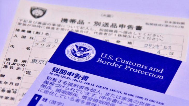 オーストラリアの入国審査が心配。入国カードの書き方は?薬は持ち込みOK?