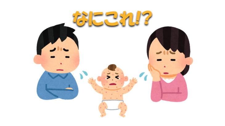 なんじゃこれ!?努責性紫斑?乳児湿疹?
