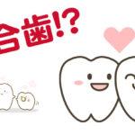 歯が生えてきたけど「癒合歯」だった!?心配なので調べてみました。