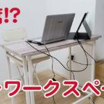 折りたたみデスクと折りたたみ椅子で快適かつ邪魔にならないテレワーク環境を!